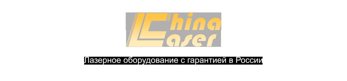 Laser China | Лазерное оборудование с гарантией в России